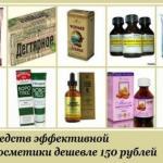 10 эффективных косметических средств дешевле 150 рублей.