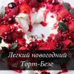Легкий новогодний торт - Безе