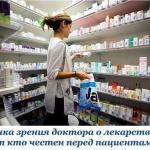 Точка зрения доктора Мясникова о лекарствах: вот кто поистине честен перед пациентами!