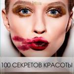 30 секретов красоты. 100 секретов красоты, которые никогда не выйдут из моды