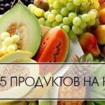 Топ - 5 продуктов, которые можно есть на ночь.