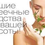 Копеечные средства из аптеки для вашей красоты!