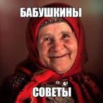 Бабушкины мудрые советы для красоты и здоровья.