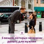 5 вещей, которых не нужно делать для мужчин.