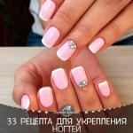 33 рецепта для укрепления ногтей?