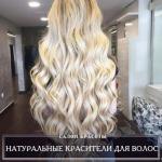 Красивый оттенок волос без химии.