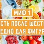 10 мифов о здоровом питании.