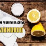 Сочные цитрусы для красоты и здоровья: польза лимонов.