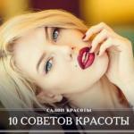 10 советов красоты.